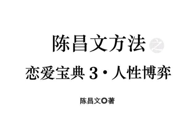 恋爱宝典3《人性博弈》.pdf 百度云下载_趣资料视频课程