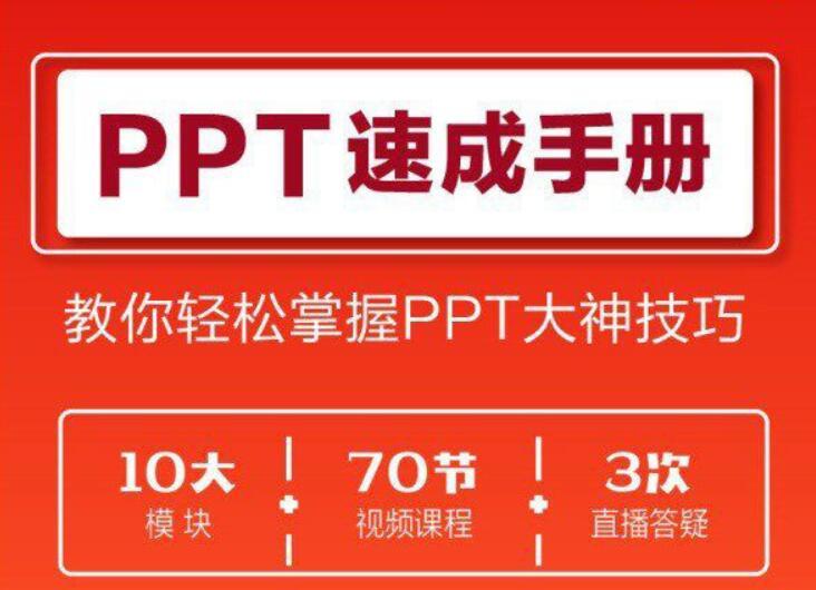 70讲PPT速成课程【完结】百度云下载_趣资料视频资源