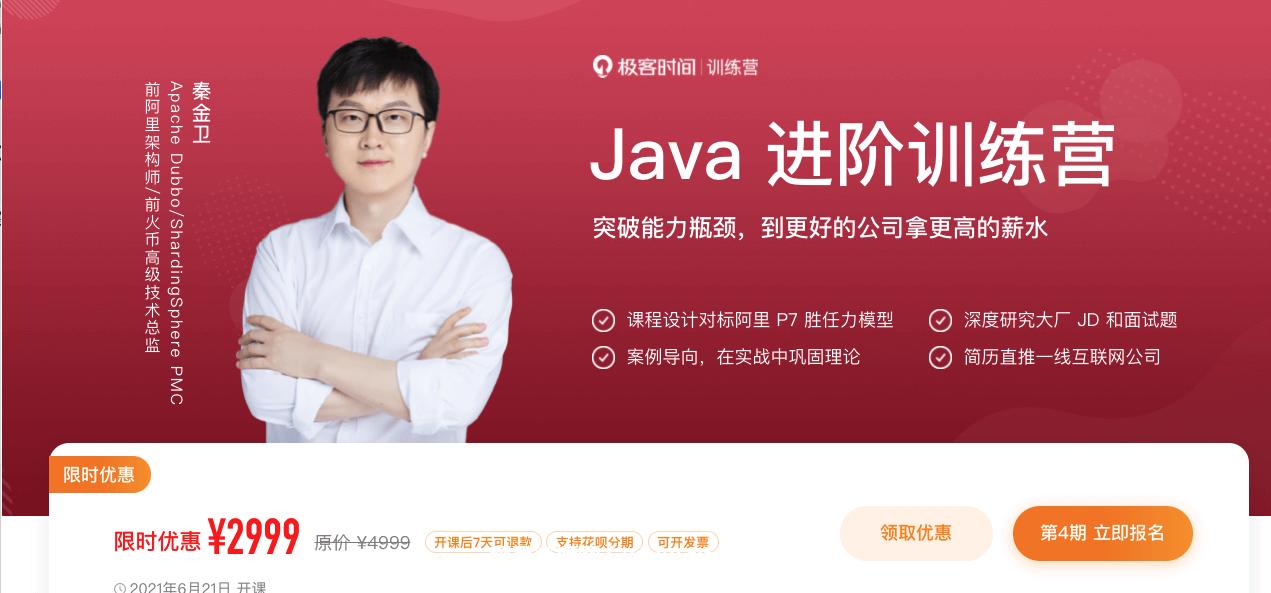 极客大学:Java进阶训练营价值2999元-百度云下载_趣资料视频资源