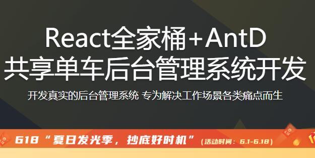 React全家桶 AntD共享单车后台管理系统开发【完结】百度云下载_趣资料视频课程