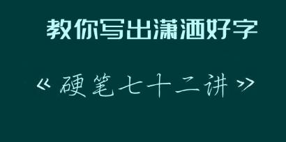 教你写出潇洒好字:硬笔行楷72讲完结 百度云下载_趣资料教程视频