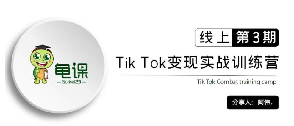 龟课:Tik Tok变现实战训练营线上第1~3期价值1960元-百度云下载_趣资料资源课程