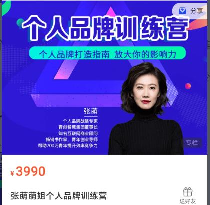 张萌萌姐个人品牌训练营-价值3990元-百度云网盘教程资源