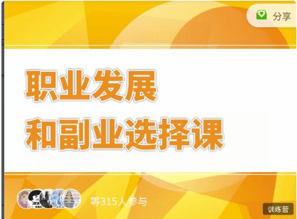 村西边老王:职业发展和副业选择课价值399元-百度云网盘视频课程