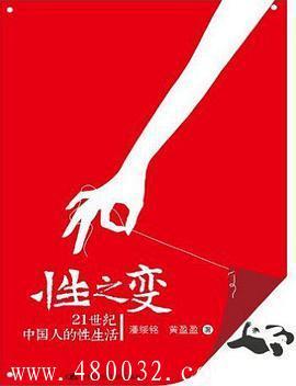 《性之变-21世纪中国人的性生活》PDF扫描版_百度云网盘教程资源