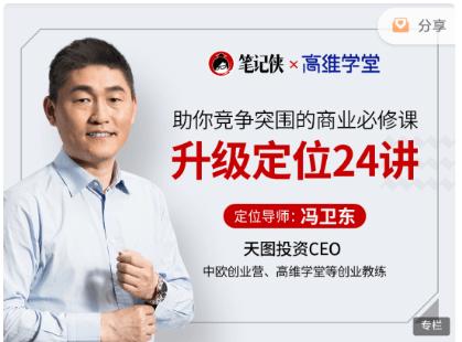 冯卫东·升级定位24讲价值399元-百度云网盘视频课程