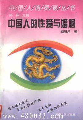 《中国人的性爱与婚姻》PDF扫描版_百度云网盘教程资源