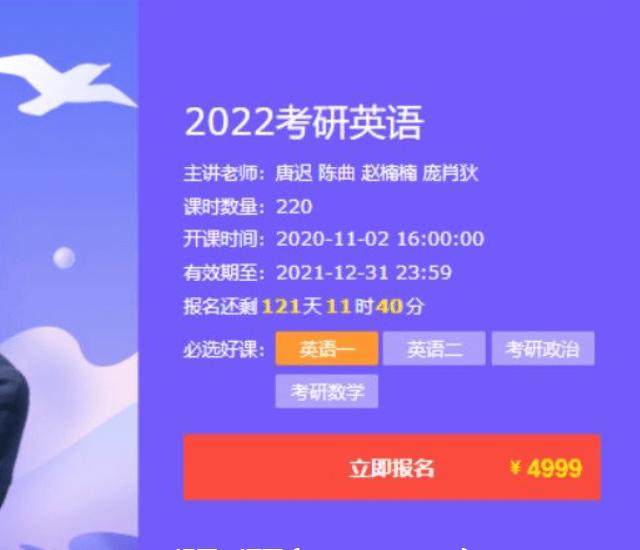 唐迟团队:2022考研英语领学班价值4999元-百度云网盘视频资源