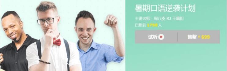 王霸胆:暑期口语逆袭计划价值699元-百度云下载_趣资料视频课程