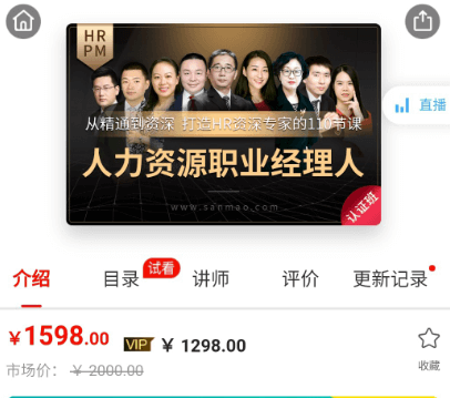 人力资源职业经理人(HRPM)价值1598元-百度云网盘视频教程