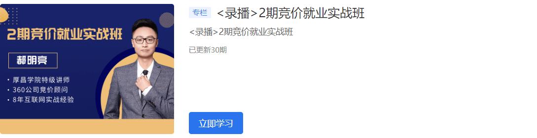 2020厚昌学院竞价就业实战班1-6期视频培训课程百度云网盘教程资源