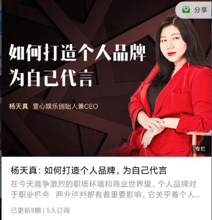 杨天真:如何打造个人品牌,为自己代言-百度云网盘资源教程