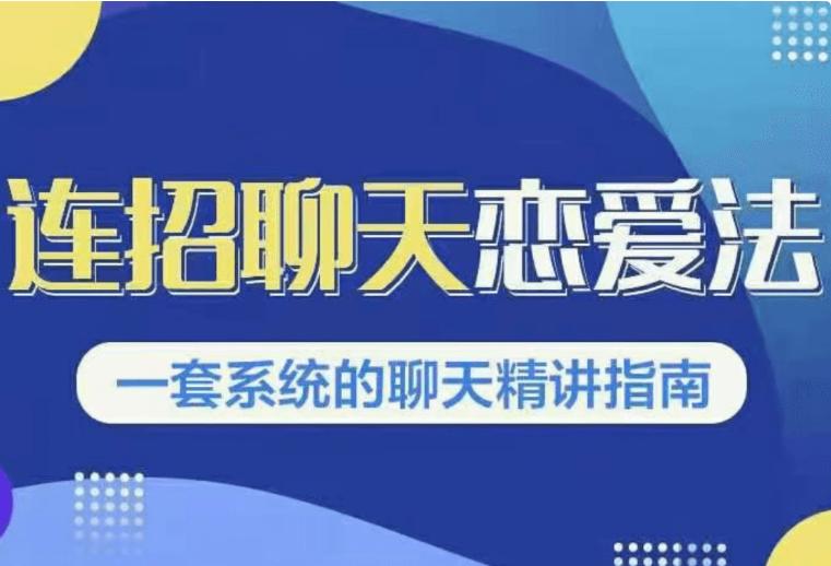 乌鸦救赎新连招1.0《连招聊天恋爱法》-百度云网盘视频教程