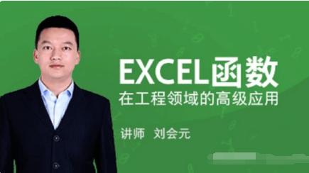 EXCEL函数在工程领域的高级应用价值588元-百度云网盘视频课程