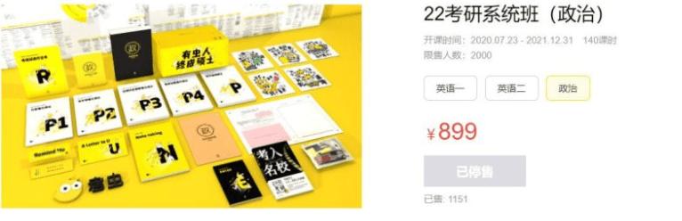 考虫:2022考研政治全程班价值899元-百度云网盘教程视频