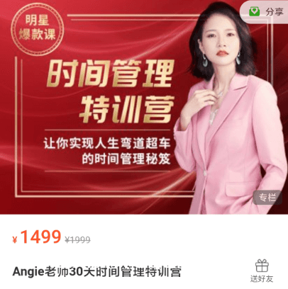 Angie老师30天时间管理特训营价值1499元-百度云网盘视频资源