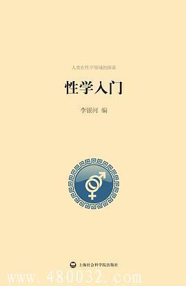 《性学入门》PDF扫描版_百度云网盘教程资源