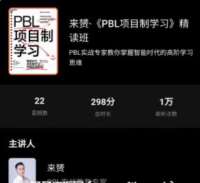 来赟·《PBL项目制学习》精读班价值299元百度云网盘资源教程