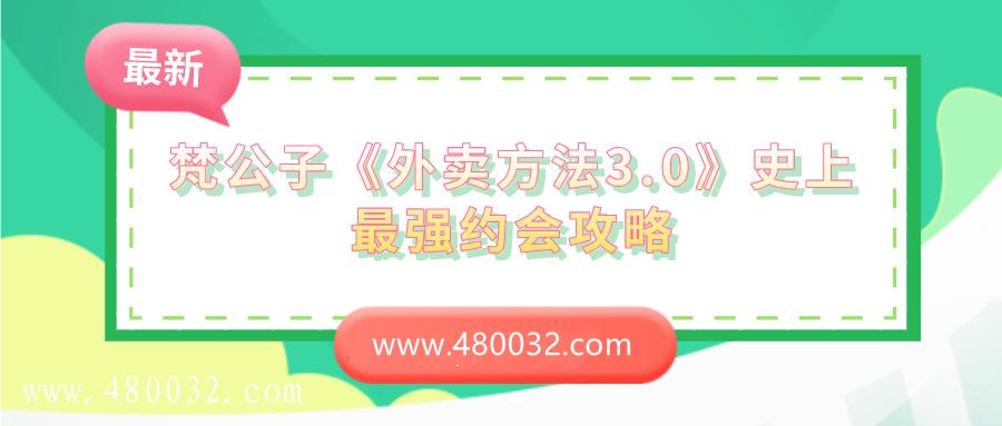 梵公子外卖3.0_趣资料视频课程