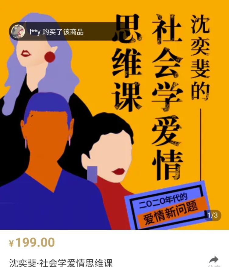 复旦沈奕斐的社会爱情思维课_趣资料视频课程