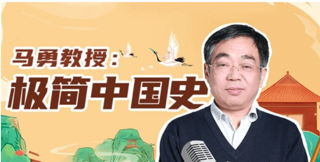 B站《马勇教授:极简中国史》价值102元-百度云网盘视频教程