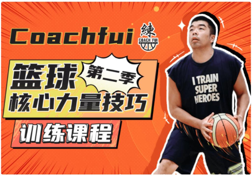 B站CoachFui:篮球核心力量技巧训练课 新单动投篮训练课-百度云网盘视频教程