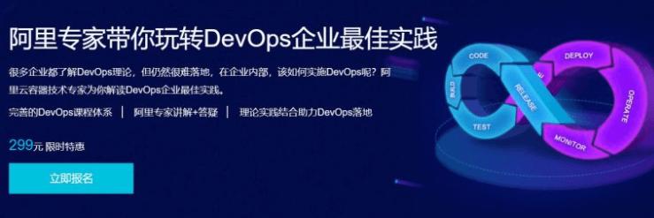 阿里专家带你玩转DevOps企业最佳实践价值299元-百度云网盘资源教程