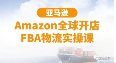 亚马逊Amazon全球开店FBA物流实操课-百度云下载_百度云网盘教程资源