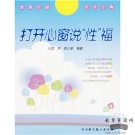"""《打开心窗说""""性""""福》pdf电子书_百度云网盘视频资源"""