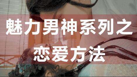 怎么谈恋爱?恋爱技巧:魅力男神系列之恋爱方法_百度云网盘视频资源