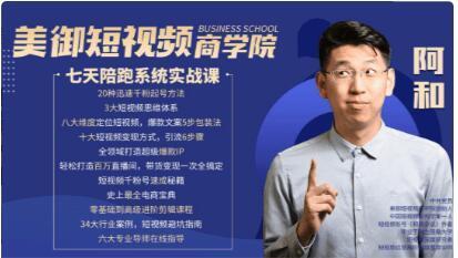 美御短视频商学院:和哥七天陪跑课价值1599元-百度云网盘教程视频