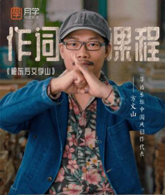 方文山大师:作词课程-百度云网盘教程视频