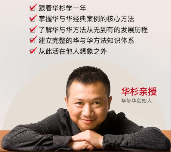 华杉老师华与华方法与案例史,从符号到战略,建立完整的品牌营销知识体系_百度云网盘资源教程
