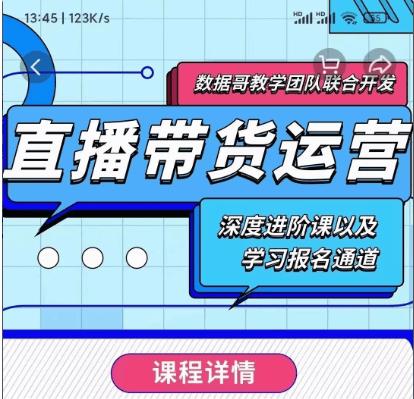 数据哥:新直播带货运营课价值298元-百度云网盘视频资源