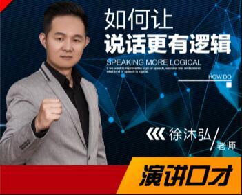 徐沐弘口才演讲《10种说话技巧》让你说话更有逻辑_百度云网盘视频课程