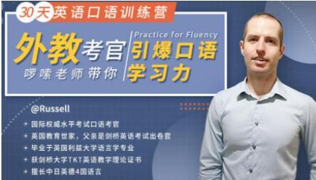 30天英语口语训练营教程,外教考官带你引爆口语学习力 课程内容目录:_百度云网盘视频教程
