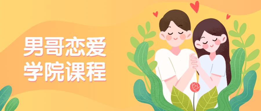 男哥恋爱学院私教课程_趣资料视频课程
