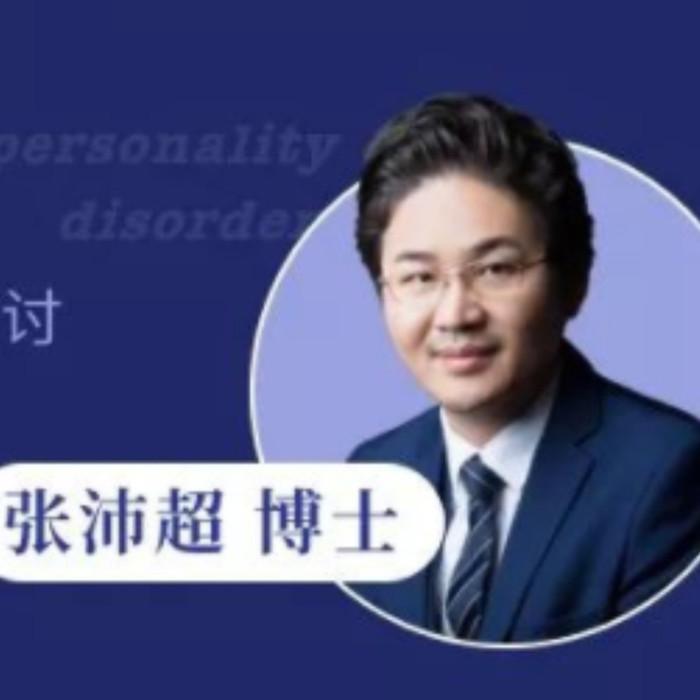 张沛超 现代精分30讲_百度云网盘视频教程